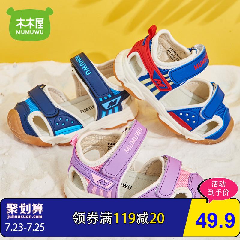 木木屋凉鞋鞋子凉鞋2019新款男童小童机能女童孩软底包头时尚儿童