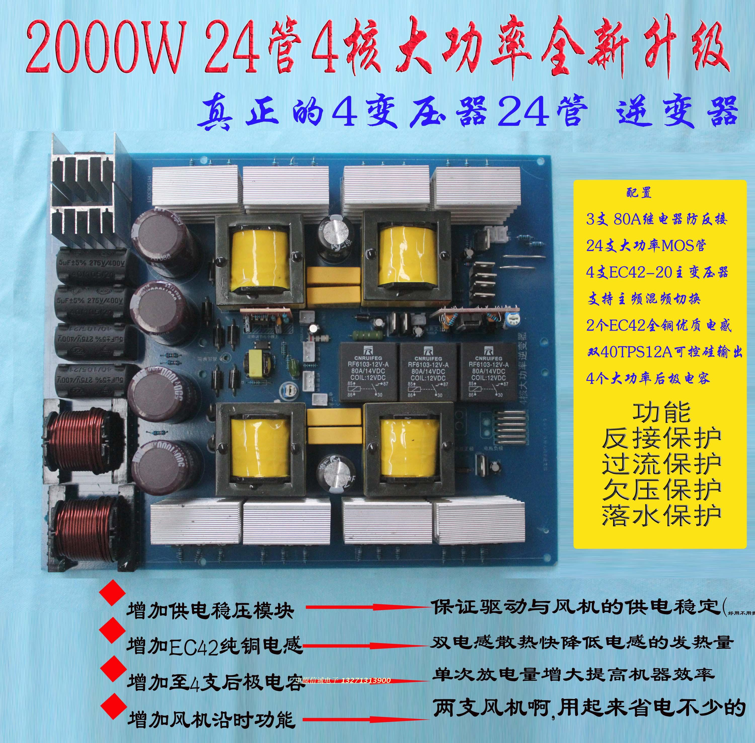 High power 4 core double silicon 24 tube boost kit 2000WDIY inverter 12v battery converter parts