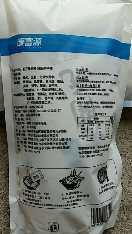Север Мяньян Кан Фуюань рис закупки/старая Кайюань рис/внутреннее покупкой!