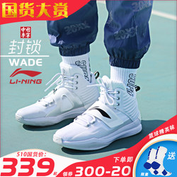 Li Ning basketball shoes male high help wade road green dragon blockade mandarin duck new genuine summer wear resistant student shoes
