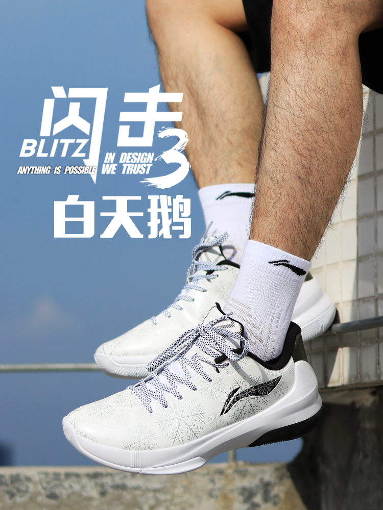 9a91c15146ff Li Ning Wade Road 7 Flash 3 low high to help basketball shoes men s shoes 4  · Zoom · lightbox moreview · lightbox moreview ...