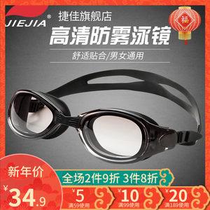 捷佳专业游泳眼镜 大框高清电镀平光游泳镜防水防雾泳镜男女通用