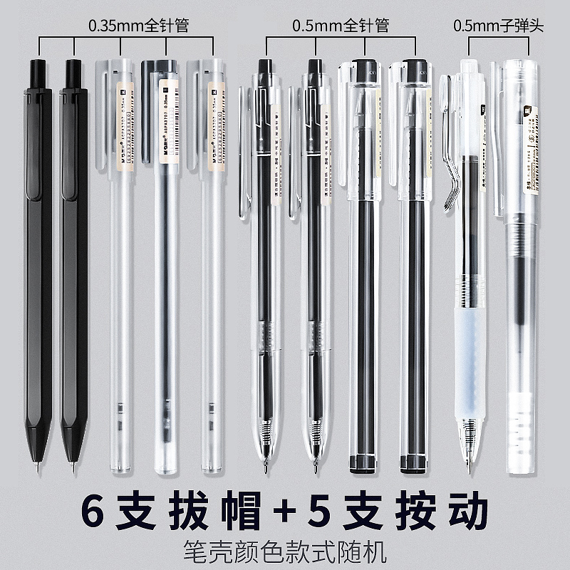 Popular Choice [5 Press +6 Pull Cap] Collection Plus Purchase • Send No Print Pen Box