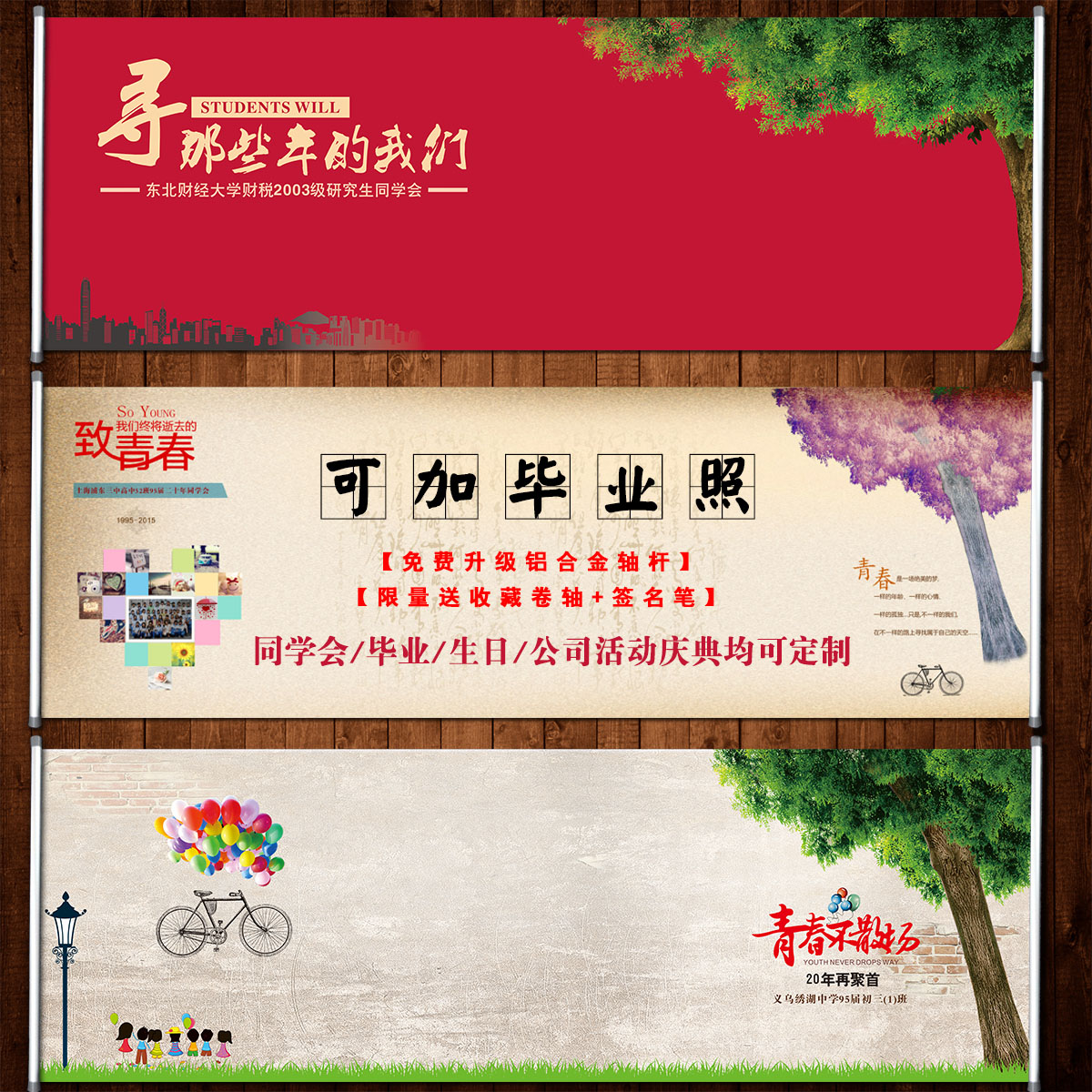 Usd 16 88 Students Will Sign In The Scroll Party Signature Book To This Creative Personality Custom Business Wedding Banner Background Wall Wholesale From China Online Shopping Buy Asian Products Online