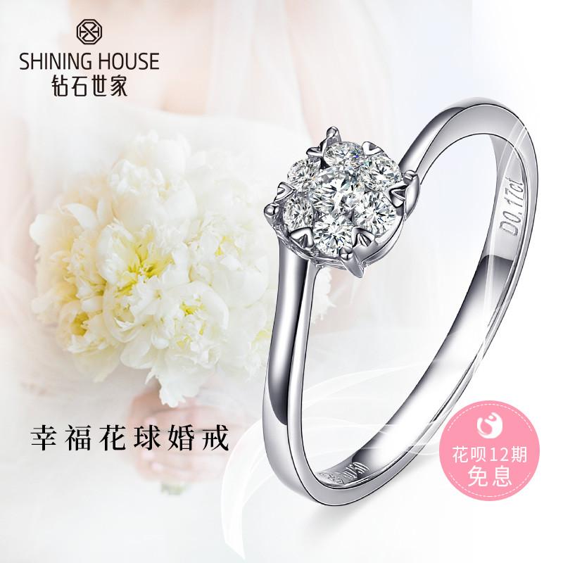 鉆石世家50分效果扭臂群鑲18K金鉆戒女結婚求婚婚戒鉆石戒指正品