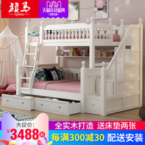 Full solid wood high and low bed bedding bunk bed Childrens bed adult ovary