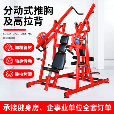 Hummer multi-function split chest push and high pull back muscle strength training machine equipment manufacturer for gym