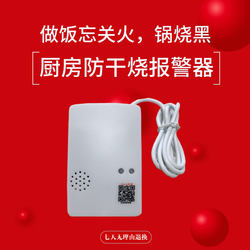Kitchen anti-dry-burning alarm-anti-burning dry pot-anti-gas alarm-anti-forgetting to turn off the fire-smoke-MyIER