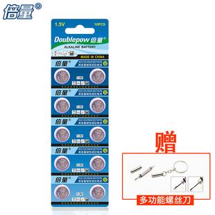 【第二件半价】 AG13纽扣电池10粒装