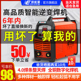 Electric welding machine 250 315 household 220v380V dual-use automatic dual voltage portable small copper welding machine