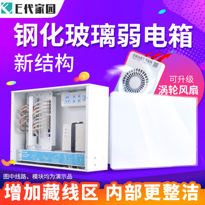 Weak current box Large size empty box Glass door decorative panel Household information box Power distribution wiring box