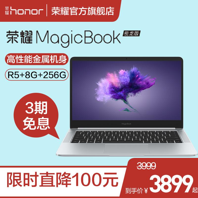 【3期免息】honor/荣耀 magicbook R5+8G+256G锐龙版AMD笔记本电脑 高性能金属轻薄本集成显卡