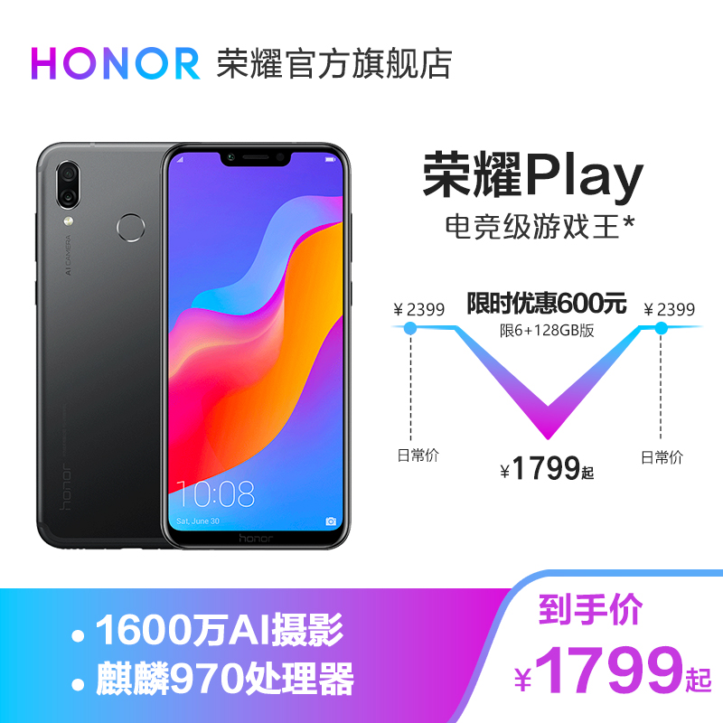 (Under the single stand minus 200 yuan)Huawei HONOR glory play4G full Netcom Youth Student Game mobile phone glory official flagship store double play Magic Night Black 6 128G