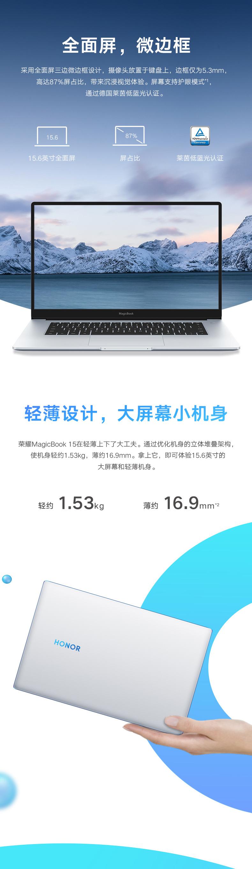 说说荣耀MagicBook 15锐龙科技尝鲜版怎么样呢??荣耀MagicBook 15锐龙科技尝鲜版测评