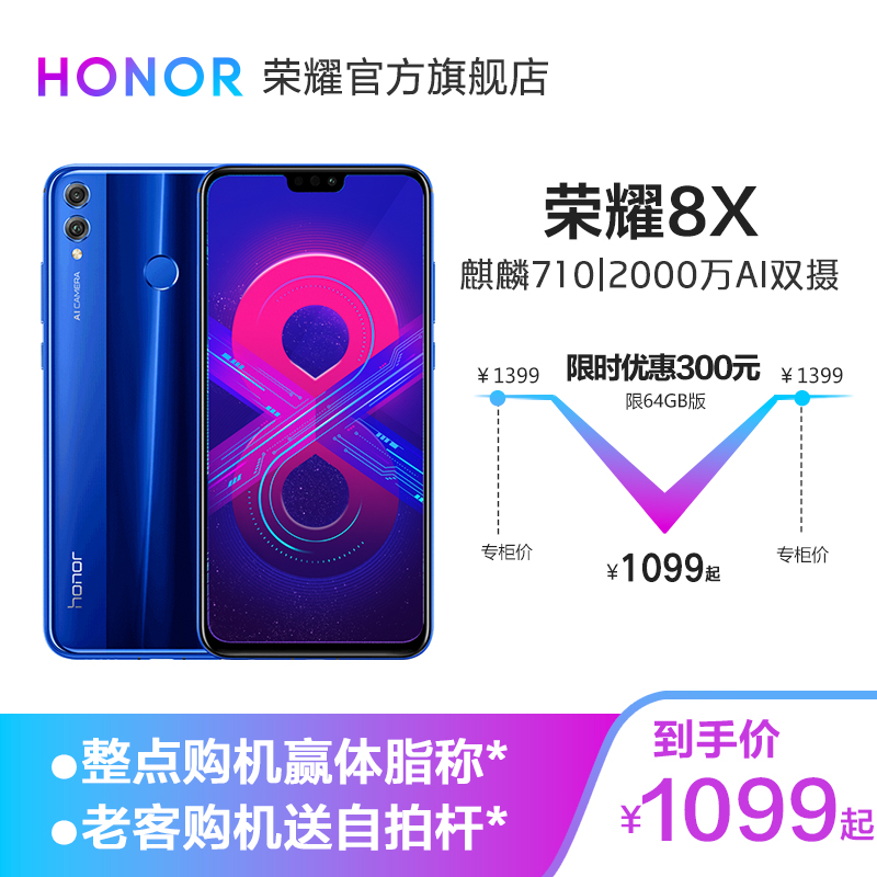 Huawei technology tide brand / glory 8X comprehensive large screen fingerprint unlock smart game youth student official website flagship store