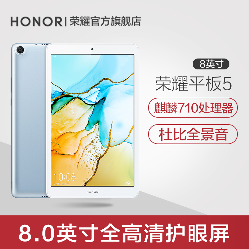 (Limited to 3 free)Huawei's HONOR Honor tablet 5 hd large screen 8 inch 4G Netcom voice calls Android tablet AI Face Recognition Intelligent Video