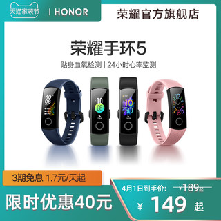 Huawei's glory bracelet 5 NFC oxygen heart rate monitor upgrade new 4th generation intelligent sports watch mobile payments sleep pedometer selfie official flagship store