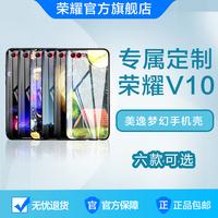 Чехол для мобильного телефона Meiyi Glory V10 популярный высокая Конец назад панель Серия Dream закаленное стекло 9H