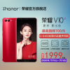 [lowers to 1999] China is honor/the glorious glory V10 intelligence photograph commerce handset official flagship shop