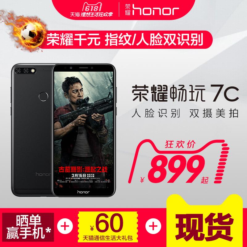 华为honor/荣耀 畅玩7C全面屏手机智能手机官方旗舰店官网正品