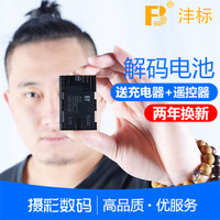FB / Symphony знак LPE6 канон 5DS 5D2 5D3 5D4 6D 80D камера монтаж LP-E6 аккумулятор