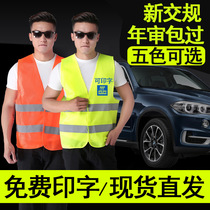 Reflective Vest car reflective clothing fluorescent vest safety overalls