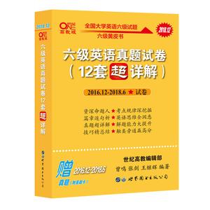 英语六级黄皮书真题试卷12套详解