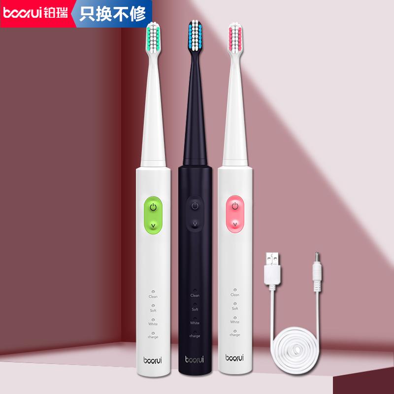 【德国铂瑞】USB充电式声波电动牙刷