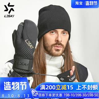 LDski1920 new inner protective ski gloves inner finger three-finger stuffy single and double board waterproof and warm equipment