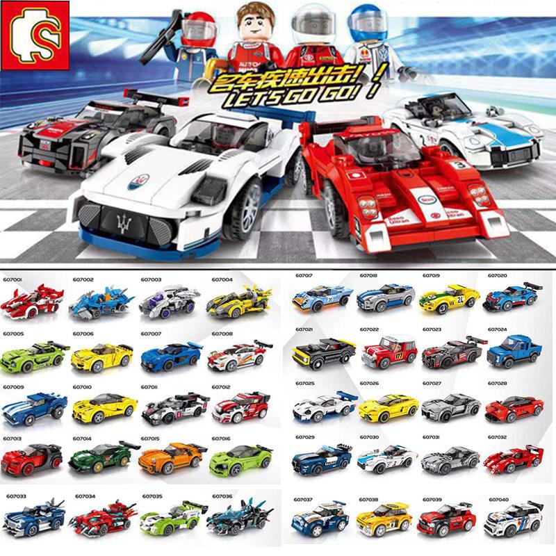 森宝积木名车赛车儿童男孩动脑小颗粒拼插拼接玩具跑车汽车模型