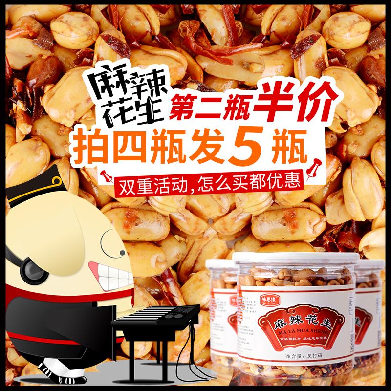 味思缘酒魄新鲜熟精品麻辣花生米五香花生仁辣椒椒盐325g瓶罐装