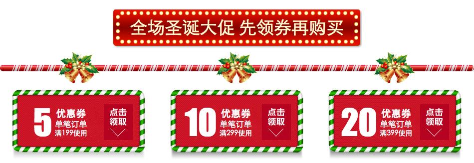 950红色喜庆全场圣诞新年年终大促先领券再购买通用免费淘宝店铺装修优惠券模板代码在线制作