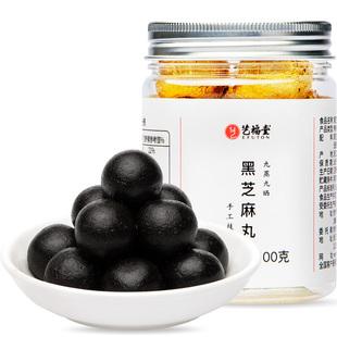 买1发2艺福堂黑芝麻丸九蒸九晒手工九制丸子纯男女零食共200克