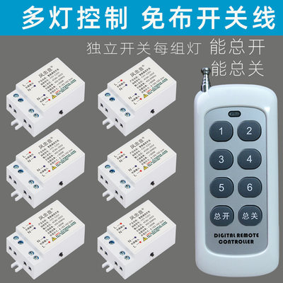Remote control switch wireless remote control 220V household multi-channel power supply controller smart lamp remote control electric light remote control