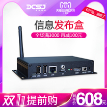 Multimedia information Publishing System remote Controller for advertisement playback box