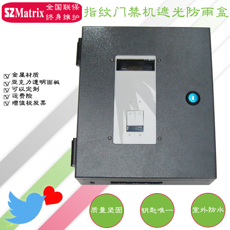Minimalist In the control F7 fingerprint access control machine protection box F7plus outdoor light shielding rain Trending - Simple outdoor light covers New