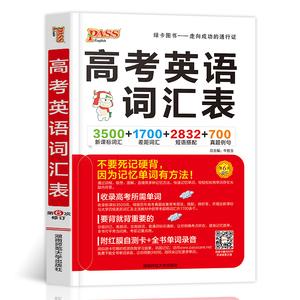 绿卡图书PASS高考英语词汇图解
