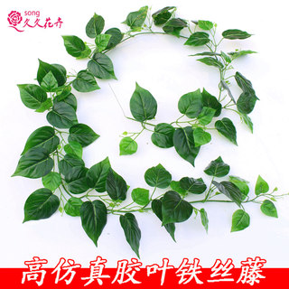 Artificial green stalk leaves fake flower rattan vine plant leaves green leaves water pipe balcony decoration plastic grape leaves