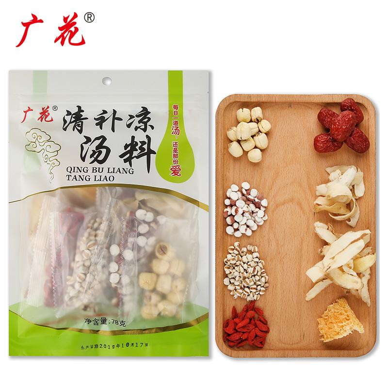 【广花】清补凉袋装营养汤料