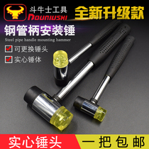 Bulldogs steel pipe Handle solid mounting hammer small leather hammer nylon hammer rubber hammer
