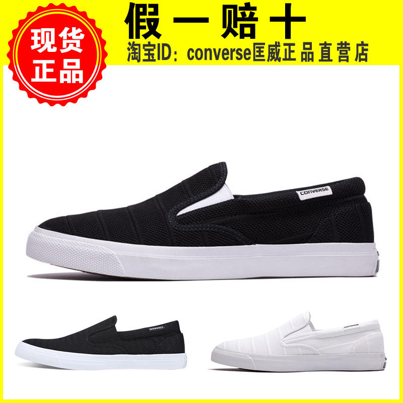 83271a3ca68f Genuine Converse canvas shoes women s low to help board shoes casual men s  shoes a pedal lazy shoes 160818C 160820C