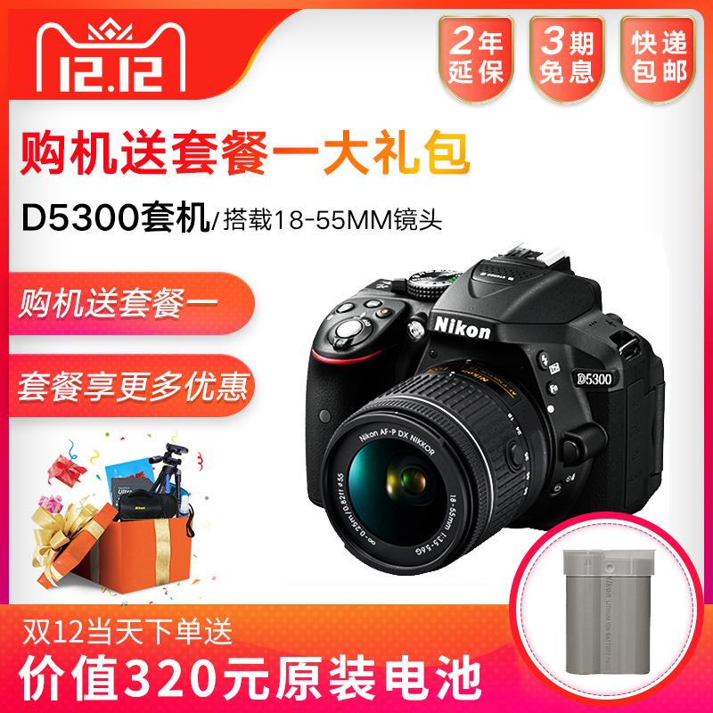 Nikon/尼康D5300入门单反相机 18-55镜头 d5300套机 数码单反相机