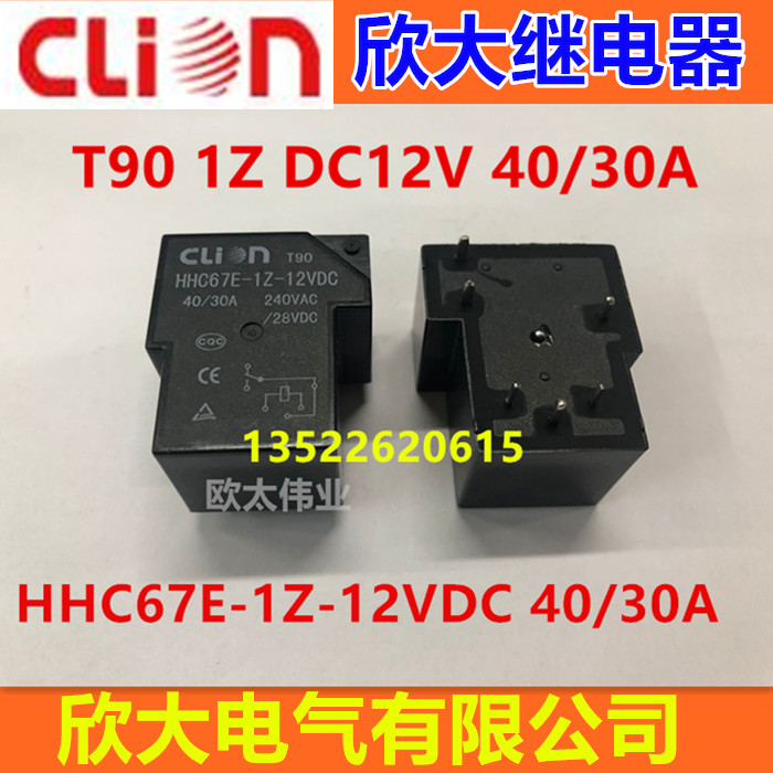 clion large relay hhc67e-1Z-12VDC T90 1Z DC12V 40 30A