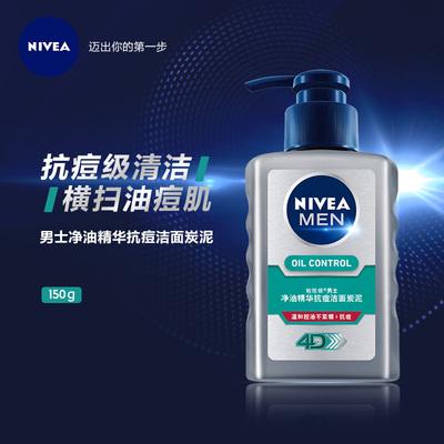 【妮维雅】控油美白洗面奶150ml
