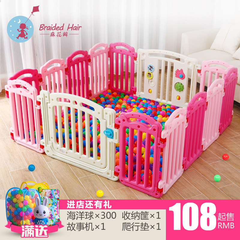 fence baby game fence child ball pool toddler indoor baby Playground ...