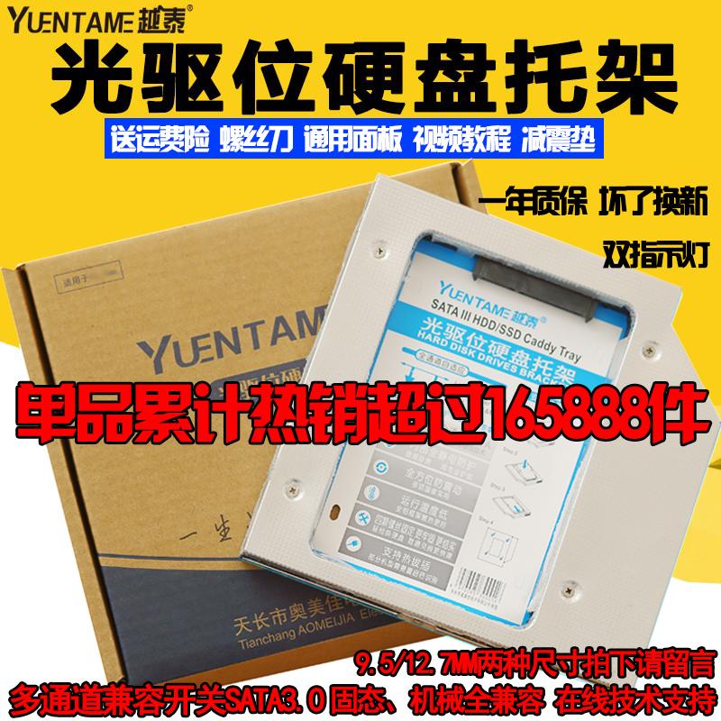 Ноутбук оптический дисковод жесткий диск отсек механический SSD твердотельный оптический привод положение кронштейн 12,7 мм9,5 мм SATA3