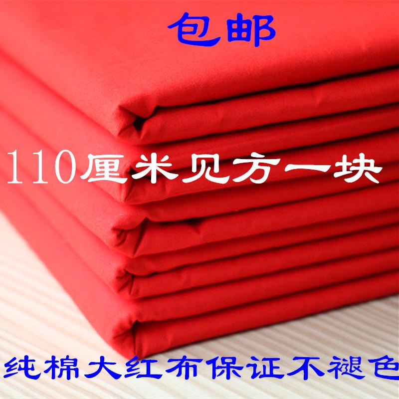 Цвет: Чистый хлопок ткань красный {#Н1} три {#н33} три-квадратный кусок {#Н2}