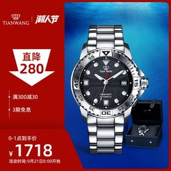 Tian Wang Watch Blue Fin Series 100m Diving Sports Men's Waterproof Mechanical Watch Luminous Joint Gift Box 101122