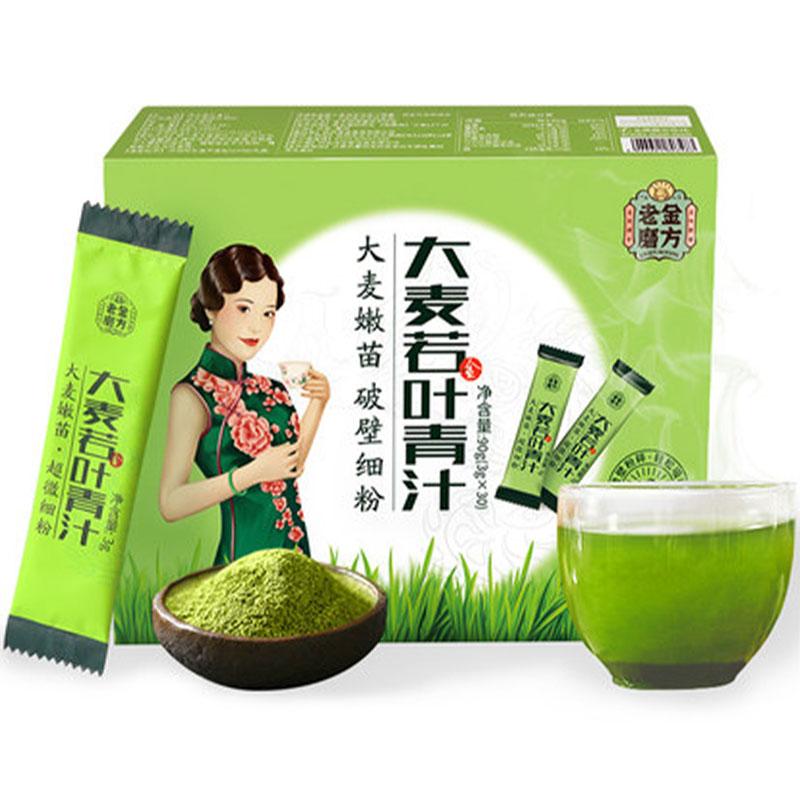 【买2发3】老金磨方 大麦若叶青汁蚂蚁代餐清汁嫩苗粉末农场抹茶