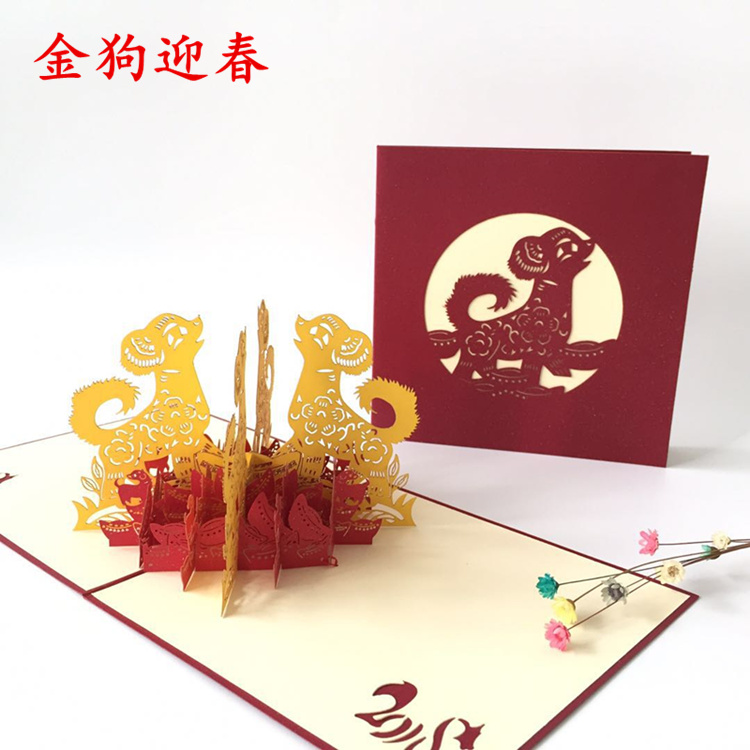 USD 8.02] Year of the dog three-dimensional greeting cards New ...